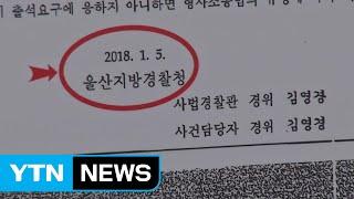 """김기현 前 울산시장 수사 논란 """"비위이첩"""" vs """"하명수사"""" / YTN"""