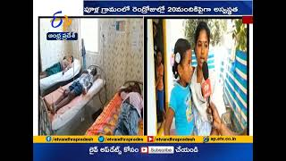 Mysterious Illness Cases Identified | at Pulla in West Godavari District