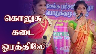 Kolusu Kadai Orathilae  | Senthilganesh Rajalaxmi | Makkal Isai Kalaingnargal | Rainbow Channel