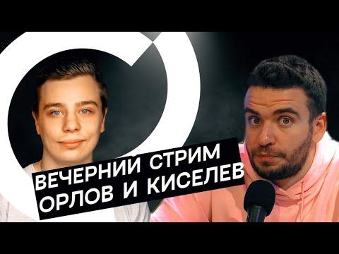 Вечерний стрим  #0.2 (Орлов, Киселев и Денисыч)
