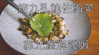 美味簡單做|烤九孔鮑佐海菜 Grill Abalone Seaweed|在家做高級料理|靠北邊解說 版 |#stayhome #withme