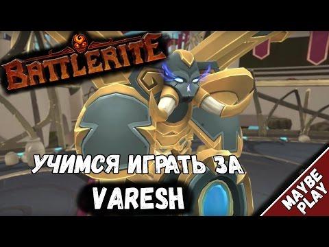 видео: battlerite #1 – Учимся играть за varesh