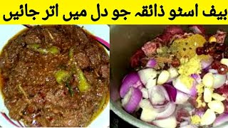 Beef stew Chatpata mazydar Recipe by Maria