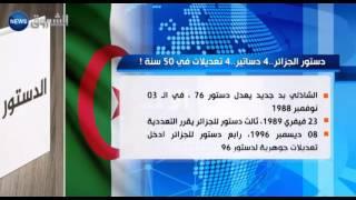 دستور الجزائر.. 4 دساتير.. 4 تعديلات في 50 سنة