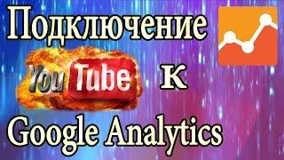 Подключение YouTube к Google Analytics