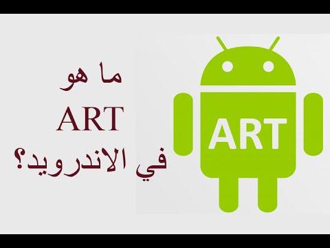 ماهو ART في الاندرويد 4.4 ؟ | Android RunTime