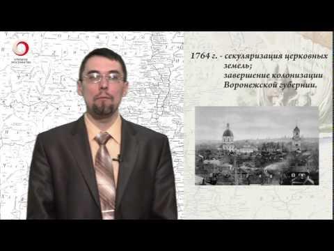Н. Комолов (Воронежский край между губернскими реформами Петра I и Екатерины II ч.1)