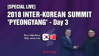 [Special Live] 2018 INTER-KOREAN SUMMIT PYEONGYANG 'Peace, A New Future' - Day 3