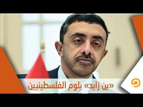 بن زايد يلوم الفلسطينيين لرفضهم صفقة القرن.. مصريين يرفضون الرجوع من الصين