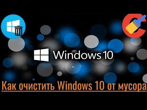 Как очистить Windows 10 от мусора?
