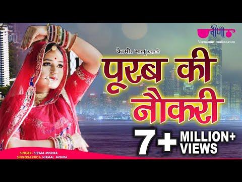 Purab Ki Naukri | Latest Holi Dance Hit Songs 2017 | Rajasthani Holi Videos HD