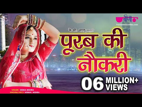 Purab Ki Naukri | Latest Holi Dance Hit Songs 2018 | Rajasthani Holi Videos HD