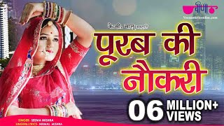 Purab Ki Naukri | Latest Holi Dance Hit Songs 2015 | Rajasthani Holi Videos HD