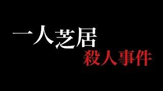 名探偵さーちゃん史上最悪な事件。 【Twitter】 ➡︎https://twitter.com/...