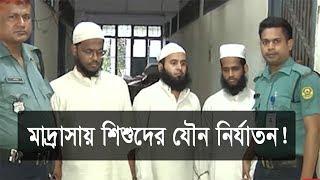 দুই মাদ্রাসা শিক্ষকসহ তিনজন গ্রেফতার | Chittogram | Somoy TV