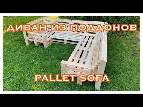 ДИВАН ИЗ ПОДДОНОВ/PALLET SOFA