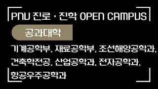 2월 5일(금) 오후 PNU 진로·진학 OPEN CAM…