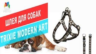 Шлея для собак Trixie Modern Art | Обзор шлеи для собак Trixie Modern Art