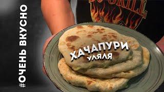 Хачапури на сковороде Лепешки с сыром Ну очень вкусные Рецепт быстрых хачапури