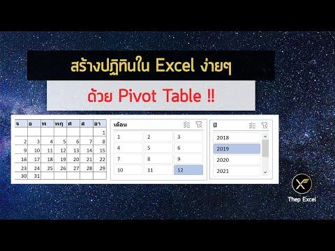 สร้างปฏิทินใน Excel ง่ายๆ ด้วย Pivot Table (Excel Calendar with Pivot Table Slicer)