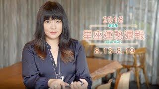 08/13-08/19|星座運勢週報|唐綺陽
