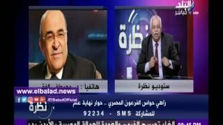 مصطفى الفقي: زاهي حواس أشهر شخصية مصرية.. فيديو