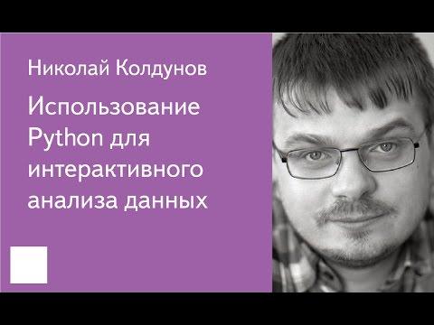 006. Использование Python для интерактивного анализа данных - Николай Колдунов