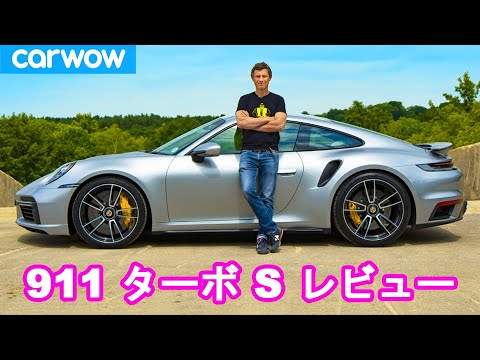 【詳細レビュー】新型 ポルシェ 911 ターボ S
