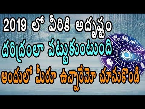 2019 వ సంవత్సరం లో ఈ రాశుల వారికి తిరుగులేదు అని చెప్పవచ్చు || Telugu Wealth Tips