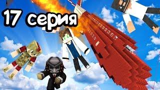 Minecraft сериал: Выжить после крушения самолёта 17 серия / Побег из тюрьмы!  Остров Майкрафт