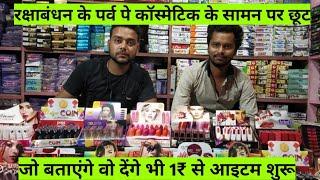 कॉस्मेटिक आइटम्स 1₹ से शुरू Cosmetic Wholesale Market Sadar Bazar Delhi cheap Artificial Jewellery