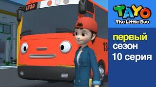 Приключения Тайо, 10 эпизод, Ханна и Гани, мультики для детей про автобусы и машинки