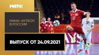 Мини футбол в России Выпуск от 24 09 2021