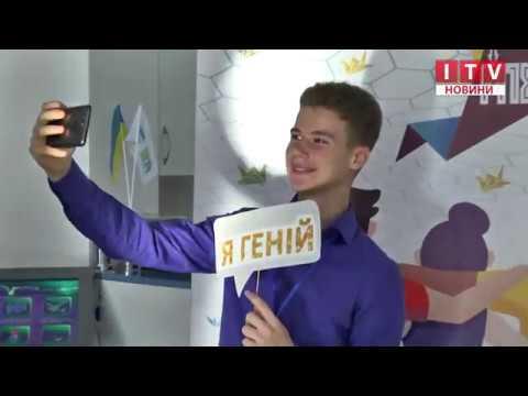 В Ірпені відбувся перший дитячо-юнацький форум «М 18»