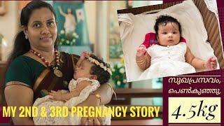 സുഖപ്രസവം , പെൺകുഞ്ഞു, 4.5kg   My Pregnancy Story Part 2   Deepa John