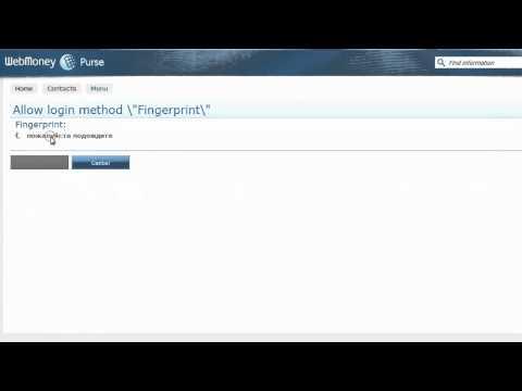 WebMoney Mini: How To Log In With Fingerprints