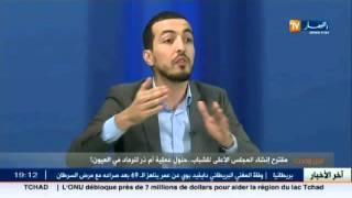 عين و حدث: مقترح إنشاء المجلس الأعلى للشباب..حلول عملية أم ذر للرماد في العيون