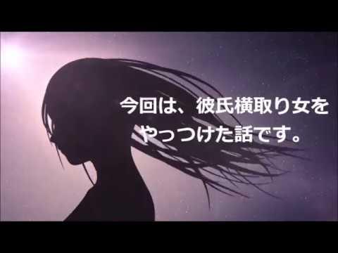 【復讐】「彼氏横取り女」として有名なかわいこちゃんに彼氏を取られた・・・・結果 【ひとり言チャンネル】