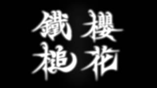 鐵槌・桜花 スプリットシングル発売決定
