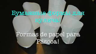 видео ПАСХА! БУМАЖНЫЕ ФОРМЫ ДЛЯ КУЛИЧЕЙ