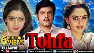 Tohfa Full Movie | Hindi Movies 2019 Full Movie | Jeetendra Movies | Sridevi | Bollywood Movies
