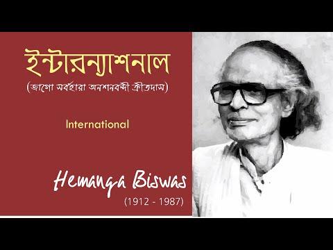 International (jago sarbahara anoshono bondi kritodas) - Hemanga Biswas Ganasangit