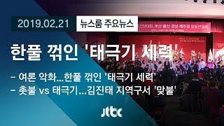 목청 낮춘 '태극기 세력'…'날 선' 공세 여전