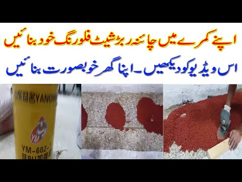 HOW TO INSTALL CHINA EPOXY RUBBER FLOORING | WATCH THIS CHINEE WORKER VIDEO