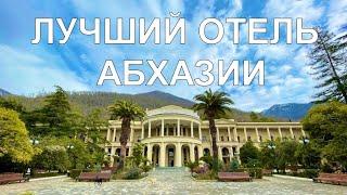 Лучший отель в Абхазии Amra Park hotel Spa Гагра Абхазия 2021