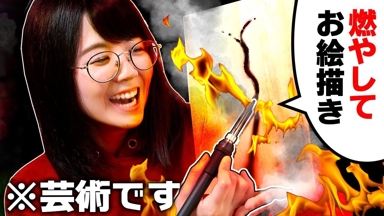 【炎上】プロ絵師が「燃やして」お絵描きしたらとんでもない事になりました…