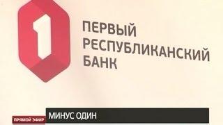 Список лишенных лицензии банков пополнил «Первый республиканский»(Неприятная новость для уральских вкладчиков, Центробанк отозвал лицензию еще у одной кредитной организаци..., 2014-05-05T13:34:16.000Z)