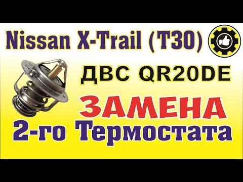Nissan X-Trail T-30. ДВС QR20DE. Замена термостата. (#AvtoservisNikitin)