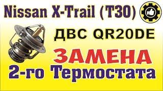 видео Замена антифриза на Nissan X-Trail