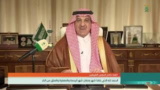 خادمالحرمينالشريفين  يوجه كلمة إلى شعب المملكة العربية السعودية والمسلمين كافة…